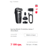 Бритва BRAUN 70-S4200cs Series 7 Silver/Black