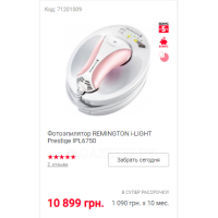 Фотоэпилятор REMINGTON i-LIGHT Prestige IPL6750