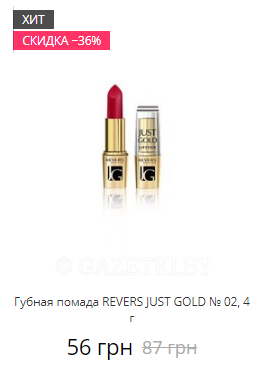Губная помада REVERS JUST GOLD № 02, 4 г