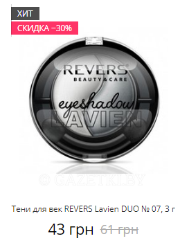 Тени для век REVERS Lavien DUO № 07, 3 г