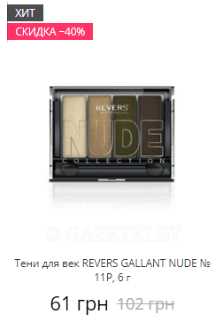 Тени для век REVERS GALLANT NUDE № 11P, 6 г