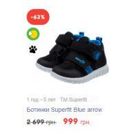 Ботинки Superfit Blue arrow