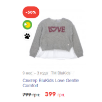 Свитер BluKids Love Gentle Comfort