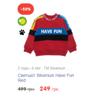 Свитшот Silversun Have Fun Red