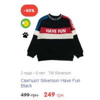 Свитшот Silversun Have Fun Black