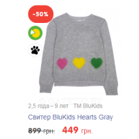 Свитер BluKids Hearts Gray