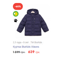 Куртка BluKids Waves