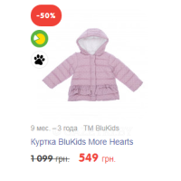 Куртка BluKids More Hearts