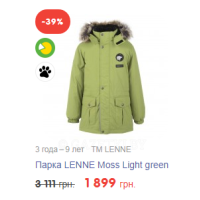 Парка LENNE Moss Light green