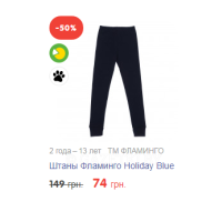 Штаны Фламинго Holiday Blue