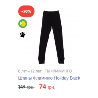 Штаны Фламинго Holiday Black