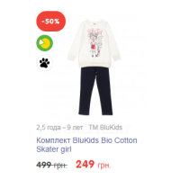 Комплект BluKids Bio Cotton Skater girl