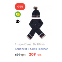 Комплект Elf-kids Outdoor