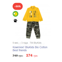 Комплект BluKids Bio Cotton Best friends