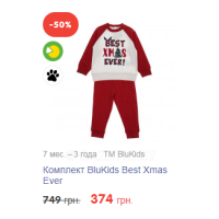 Комплект BluKids Best Xmas Ever