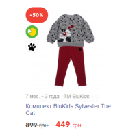 Комплект BluKids Sylvester The Cat