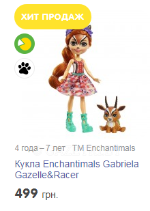 Кукла Enchantimals Gabriela Gazelle&Racer