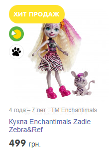 Кукла Enchantimals Zadie Zebra&Ref