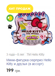 Мини-фигурка сюрприз Hello Kitty и друзья (в ассорт)
