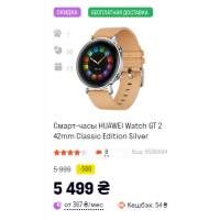 Смарт-часы HUAWEI Watch GT 2 42mm Classic Edition Silver