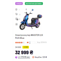Электроскутер MAXXTER LUX PLUS Blue