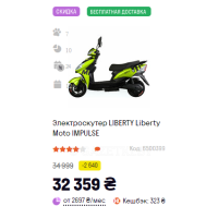 Электроскутер LIBERTY Liberty Moto IMPULSE