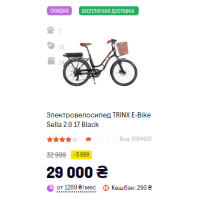 Электровелосипед TRINX E-Bike Sella 2.0 17 Black