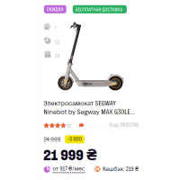 Электросамокат SEGWAY Ninebot by Segway MAX G30LE (AA.00.0003.81)