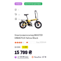 Электровелосипед MAXXTER URBAN PLUS Yellow/Black