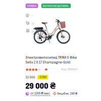 Электровелосипед TRINX E-Bike Sella 2.0 17 Champagne-Gold