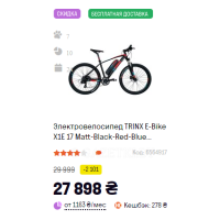 Электровелосипед TRINX E-Bike X1E 17 Matt-Black-Red-Blue (X1EMBRB)