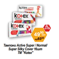 "Тампони Active Super / Normal/ Super Silky Cover 16шт ТМ ""Kotex"""