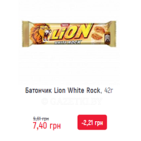 Батончик Lion White Rock, 42г