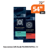 Кава мелена Caffe Ducale PALERMO/NAPOLI, 250г