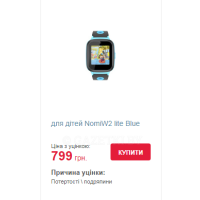 для дітей NomiW2 lite Blue