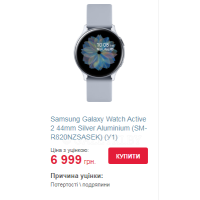 Samsung Galaxy Watch Active 2 44mm Silver Aluminium (SM-R820NZSASEK) (У1)