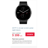 ZEPP E circular screen (polar night black)