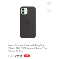 Чохол Silicone Case with MagSafe (Black) MHL73ZE/A для iPhone 12 и iPhone 12 Pro