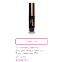 Тональна основа-стік Bourgois Always Fabulous Foundcealer тон 200