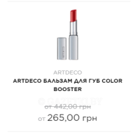 ARTDECO БАЛЬЗАМ ДЛЯ ГУБ COLOR BOOSTER