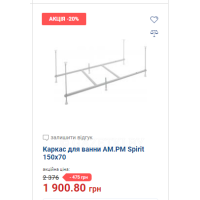 Каркас для ванни AM.PM Spirit 150х70