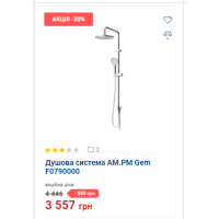 Душова система AM.PM Gem F0790000
