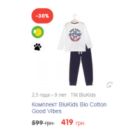 Комплект BluKids Bio Cotton Good Vibes