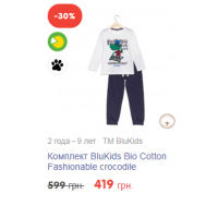 Комплект BluKids Bio Cotton Fashionable crocodile