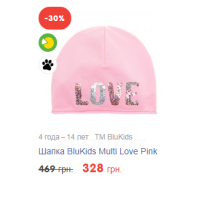 Шапка BluKids Multi Love Pink