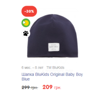Шапка BluKids Original Baby Boy Blue