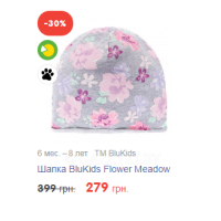 Шапка BluKids Flower Meadow