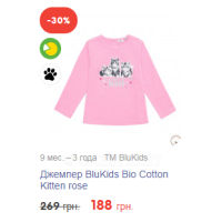 Джемпер BluKids Bio Cotton Kitten rose