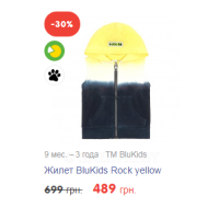 Жилет BluKids Rock yellow