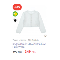Кофта BluKids Bio Cotton Love Pure White